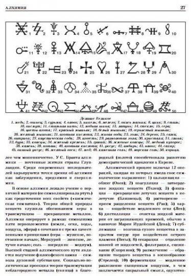Символы вдревнерусской культуре илитературе