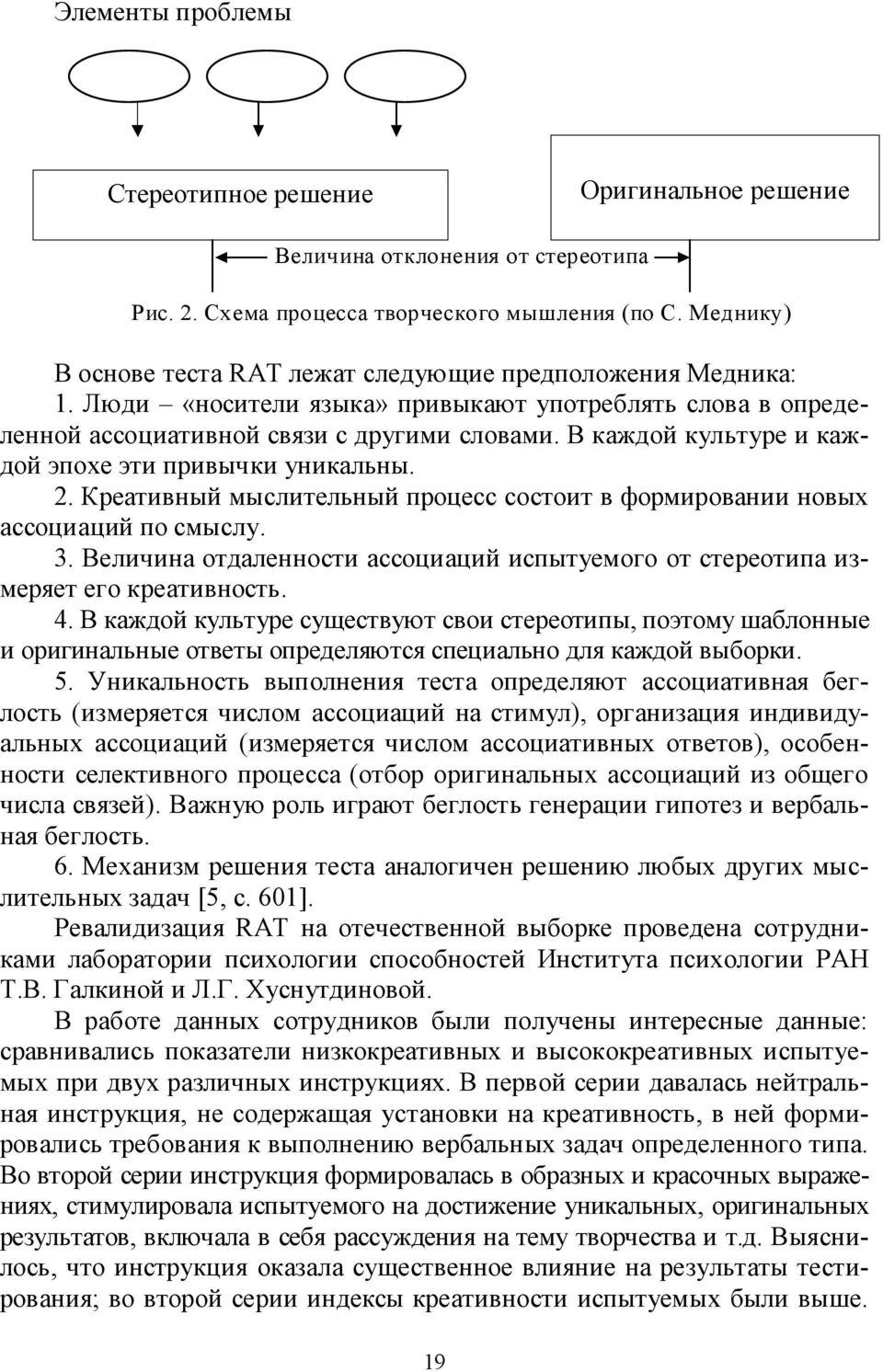 Тест вербальной креативности (rat) с. медника   контент-платформа pandia.ru