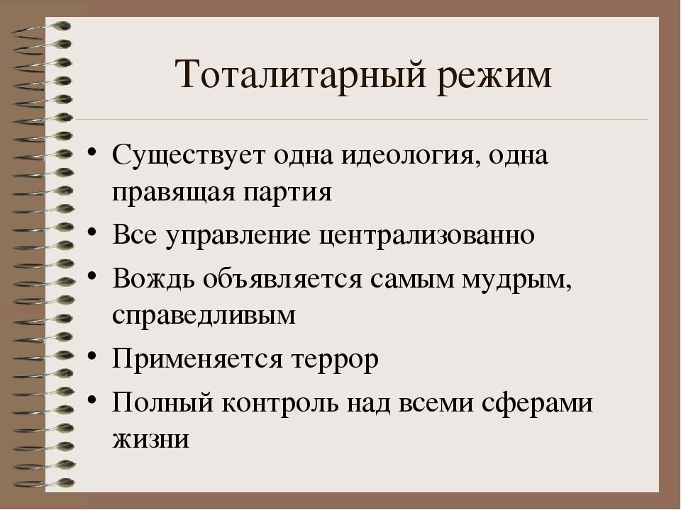 Авторитарная личность: понятие, черты, особенности общения