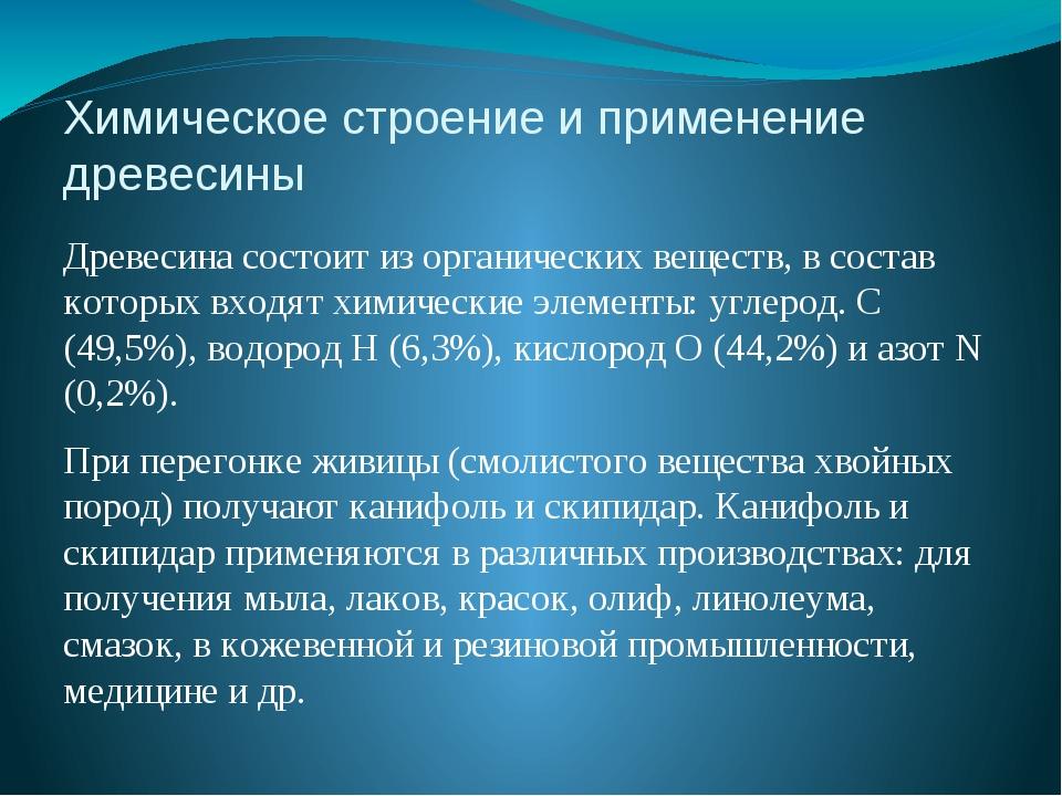 Гост 17462-84 продукция лесозаготовительной промышленности.
