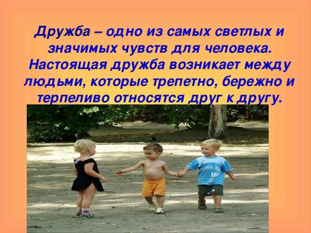 Что такое дружба: определение, значение и на чём строится дружба