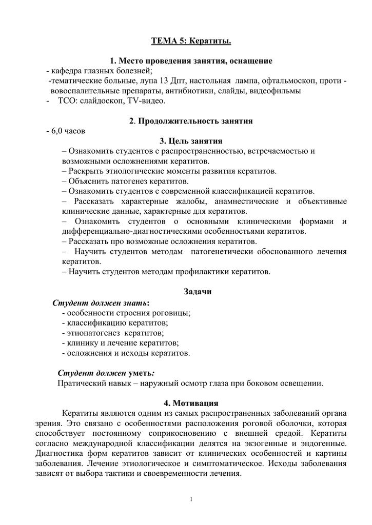 Кератит: симптомы и лечение