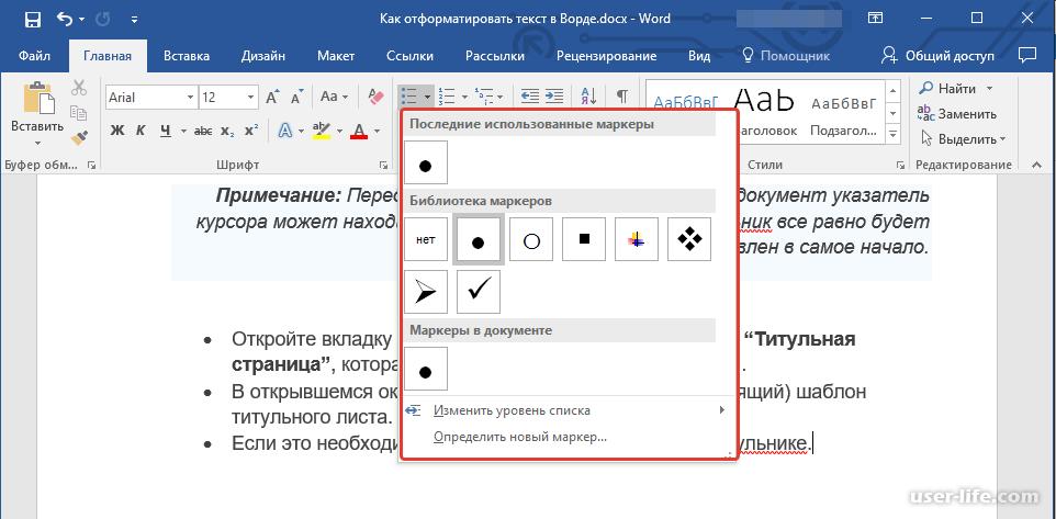 Форматирование текста в программе word