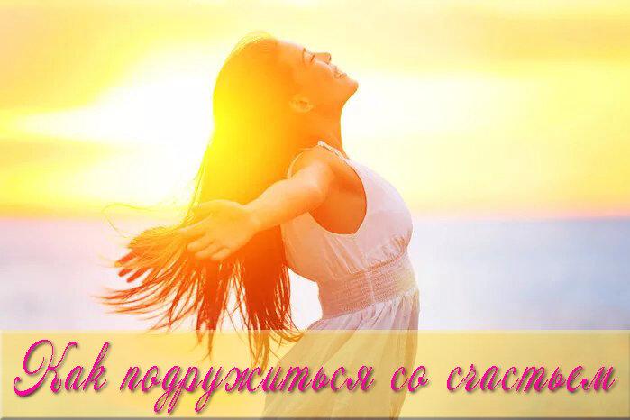 Что такое счастье простыми словами: как найти своё счастье