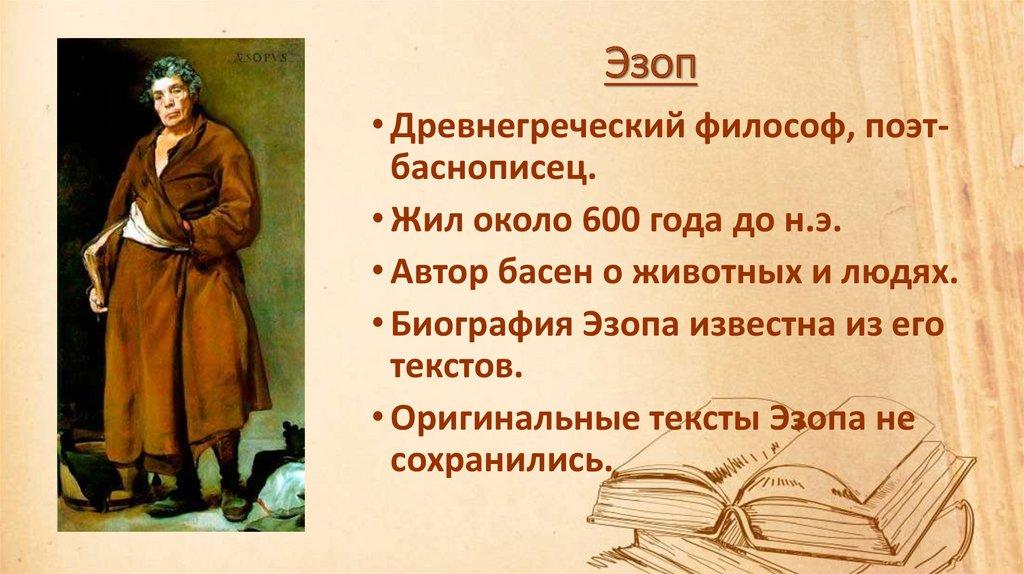 Эзоп биография