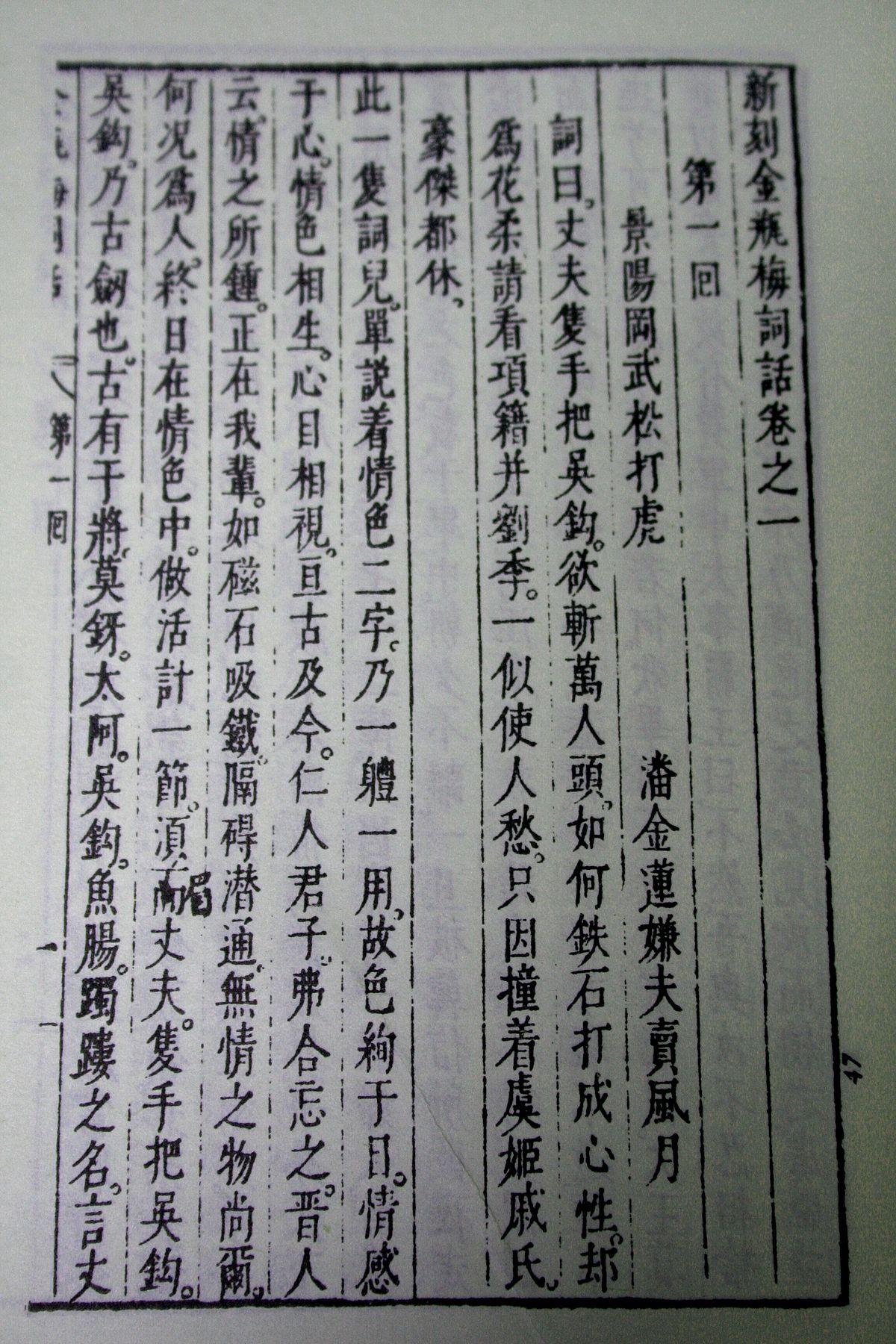 Маньхуа - manhua