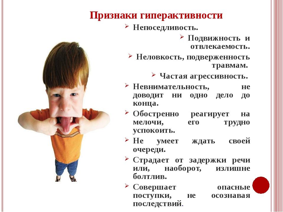 Сдвг у ребенка. причины, симптомы, лечение и профилактика сдвг у детей   развитие ребенка