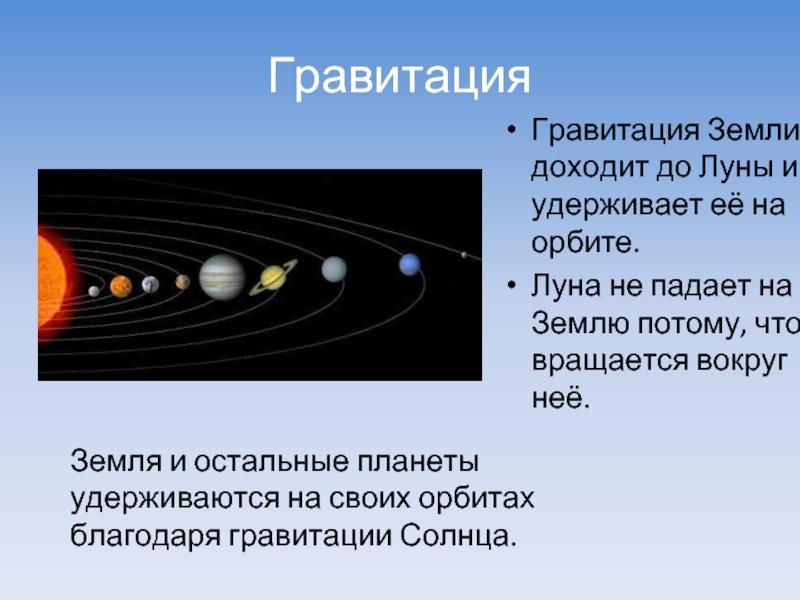 Что такое гравитация: короткий и понятный ответ