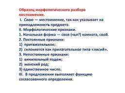 Разряды местоимений: таблица определения личных, притяжательных, указательных и т.д. | tvercult.ru
