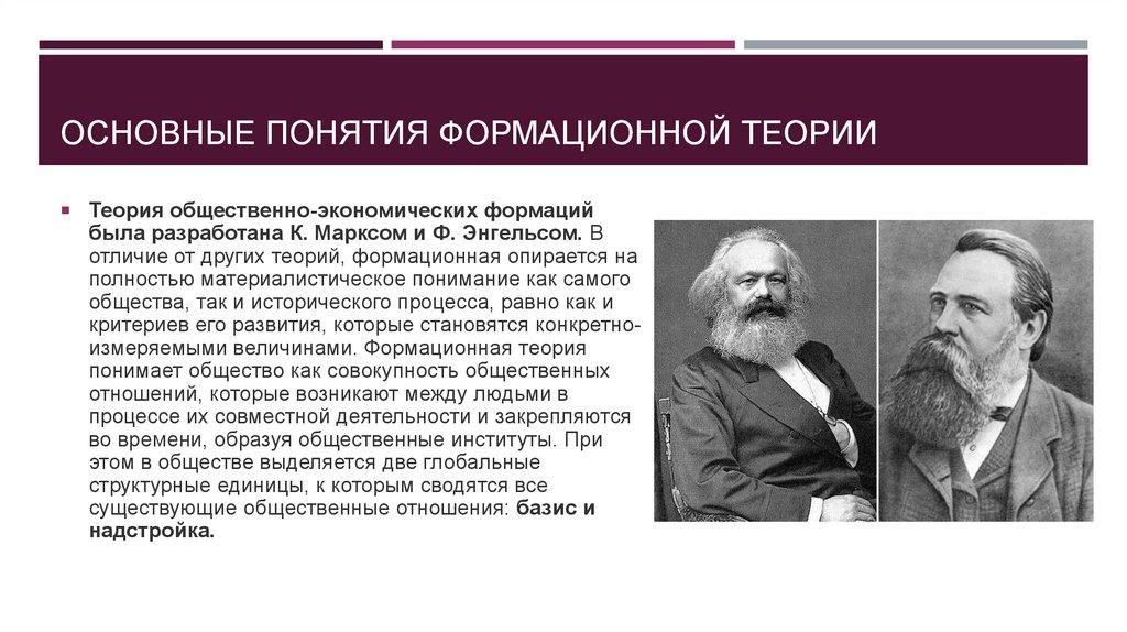 Общественно-экономическая формация — википедия