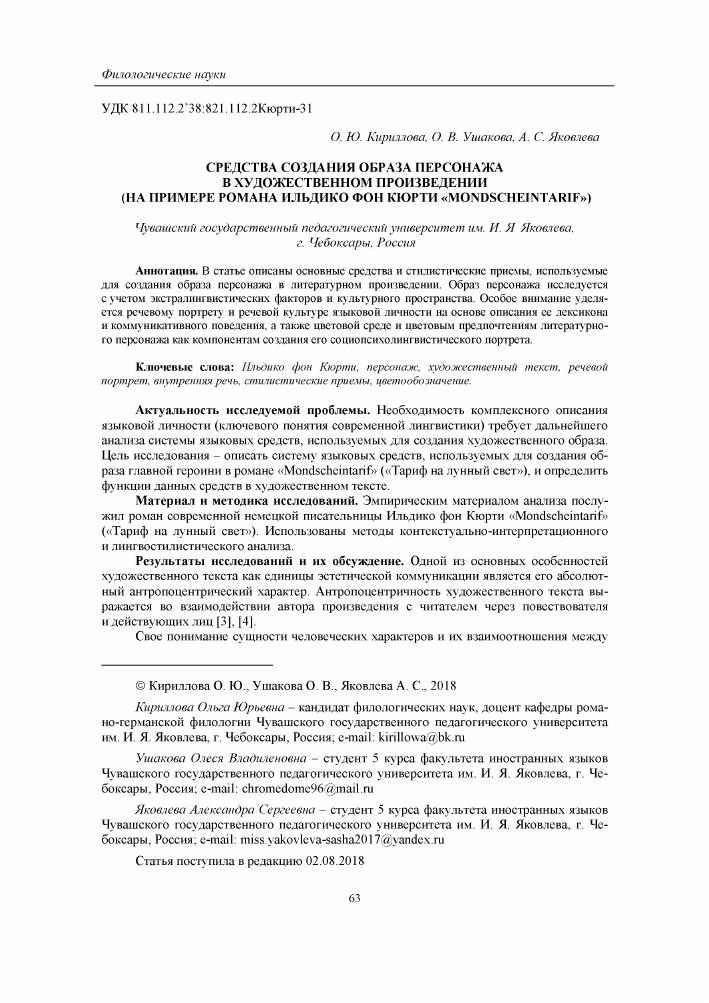 «роль литературного портрета в художественных произведениях» | контент-платформа pandia.ru