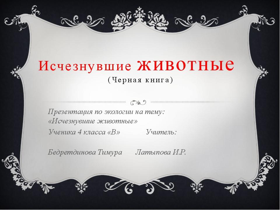 Красная книга — википедия. что такое красная книга