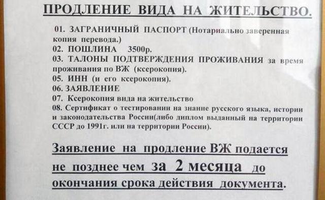 Вид на жительство иностранного гражданина в рф: все о процедуре получения документа