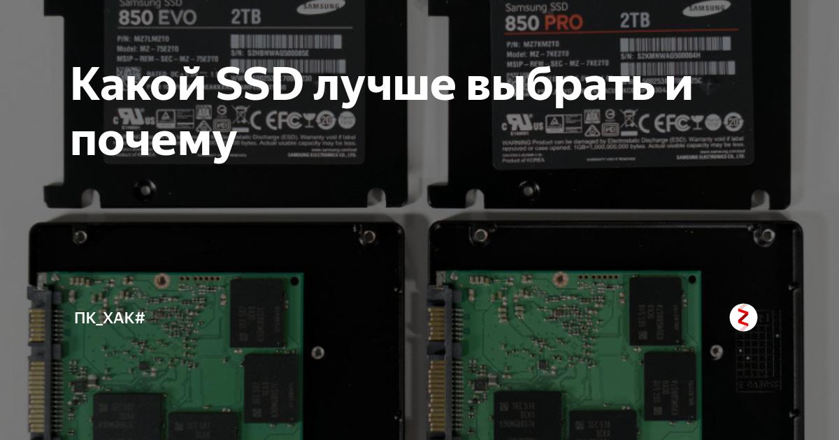 Что такое ssd и нужен ли он?