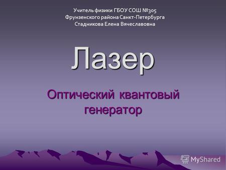 Квантовый генератор • ru.knowledgr.com