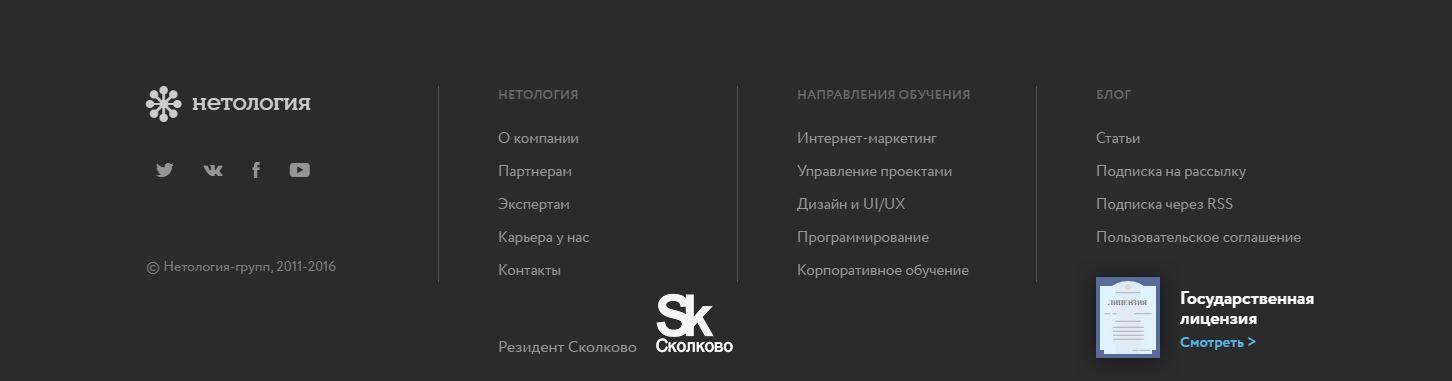 Футер сайта: делаем эффектный «подвал». читайте на cossa.ru