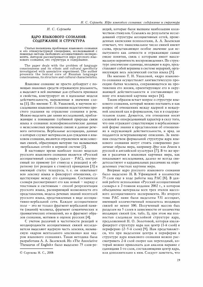 Характеристика, роль и структура клеточного ядра