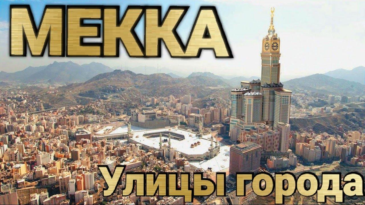 Мекка, саудовская аравия - отдых, погода, отзывы туристов, фотографии   restbee.ru