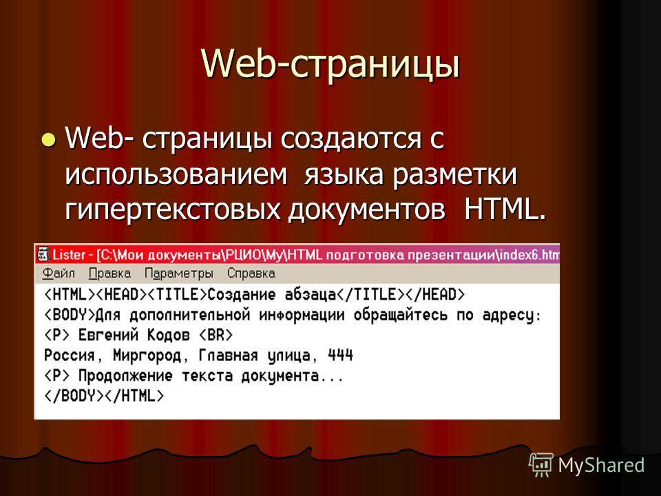 Виды страниц сайта: какие они бывают и примеры