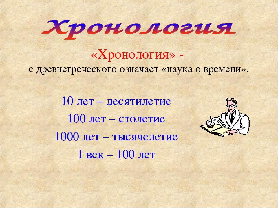 Что такое хронологический порядок?