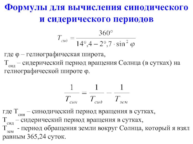 Сидерический период — википедия. что такое сидерический период