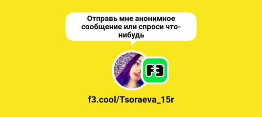 Что это такое f3 cool: и как им пользоваться, возможности приложения