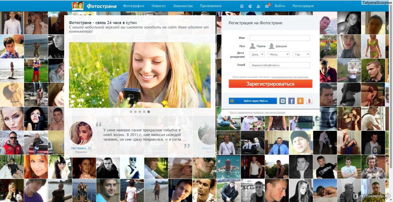 Сайт знакомств фотострана | обзор и отзывы fotostrana