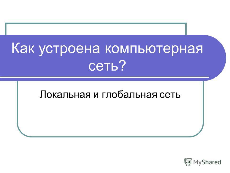 8.1. глобальные и локальные компьютерные сети.