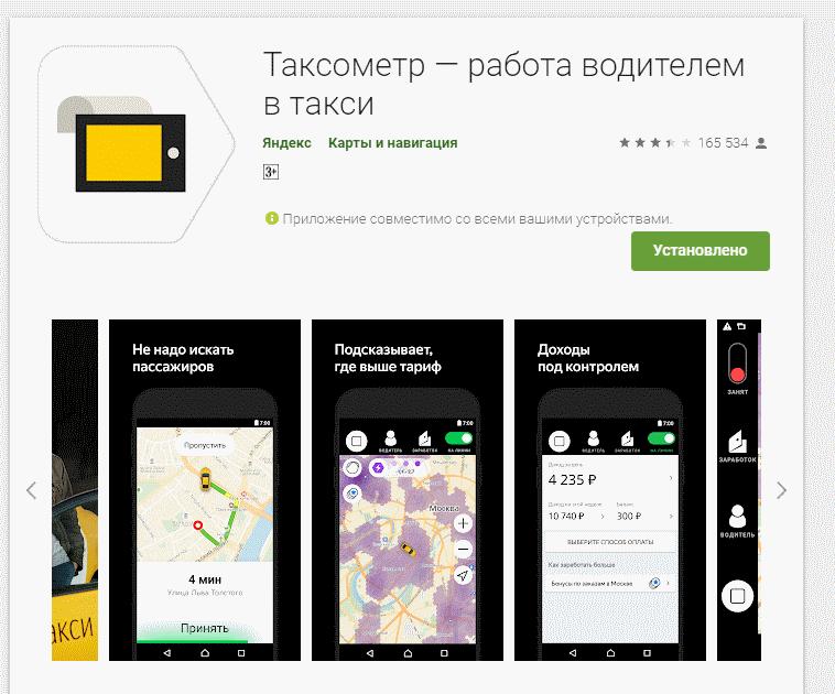 Тарифы яндекс такси: что это для водителя, для пассажиров, машины по классам