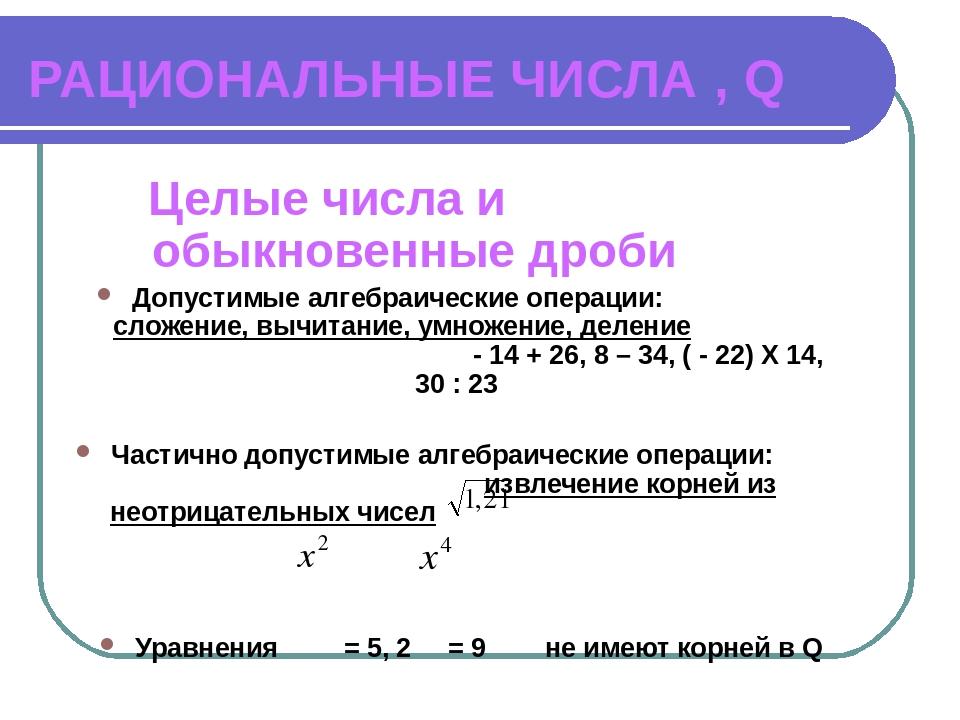 Рациональные числа — циклопедия
