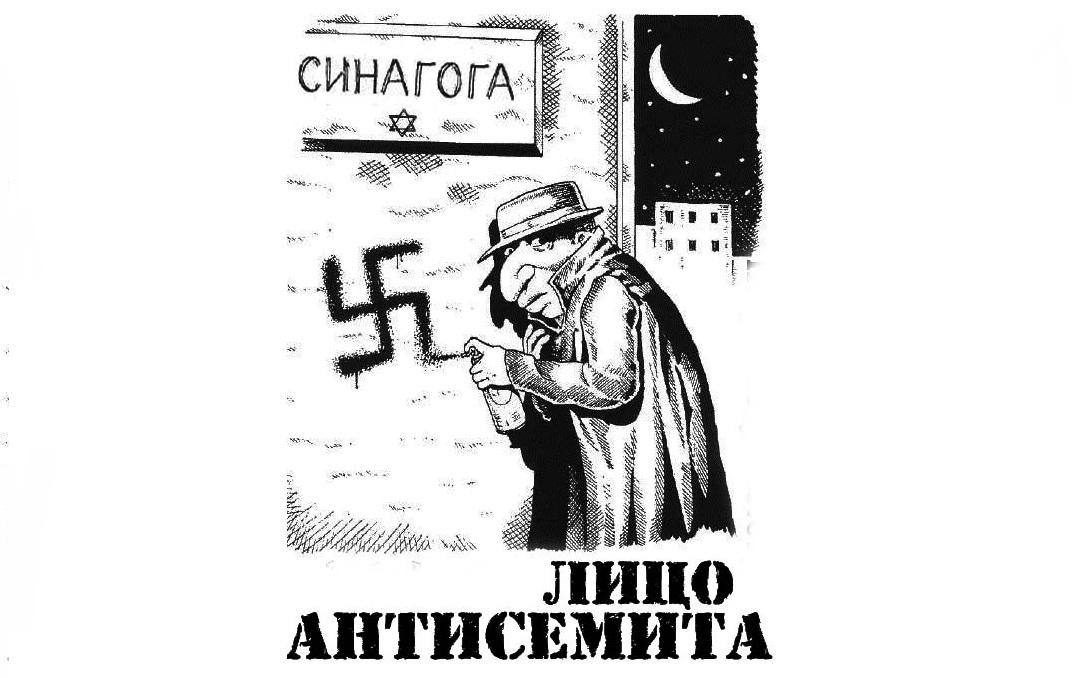 Антисемитизм — традиция