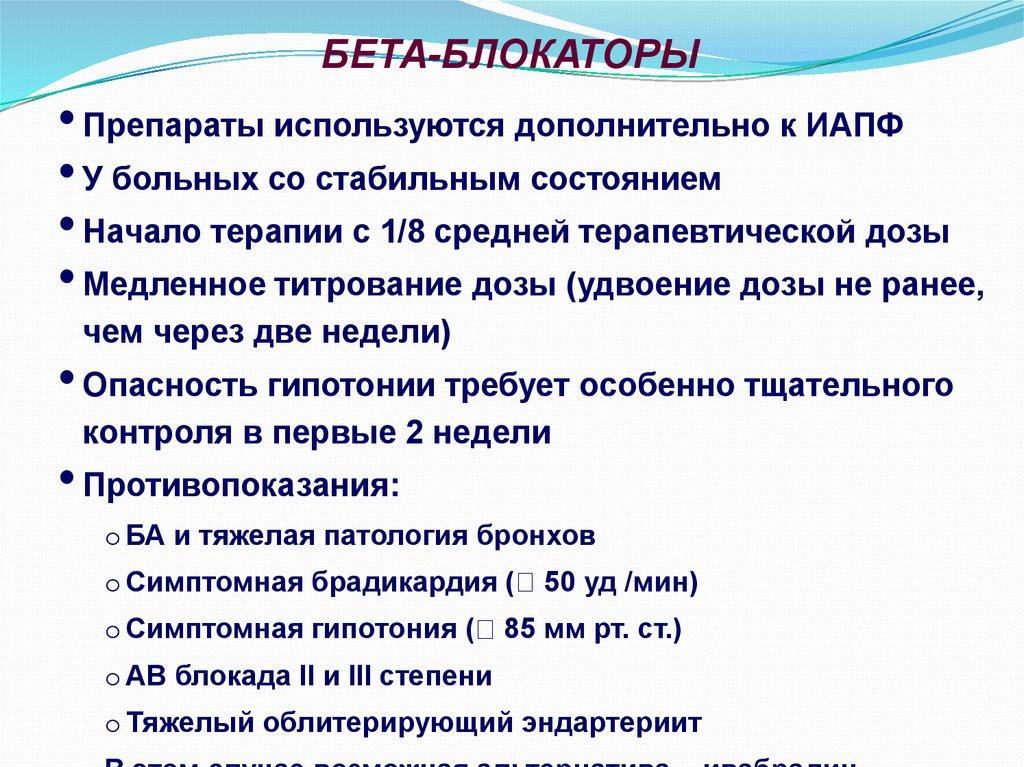 Бета- адреноблокаторы - фармакологические группы