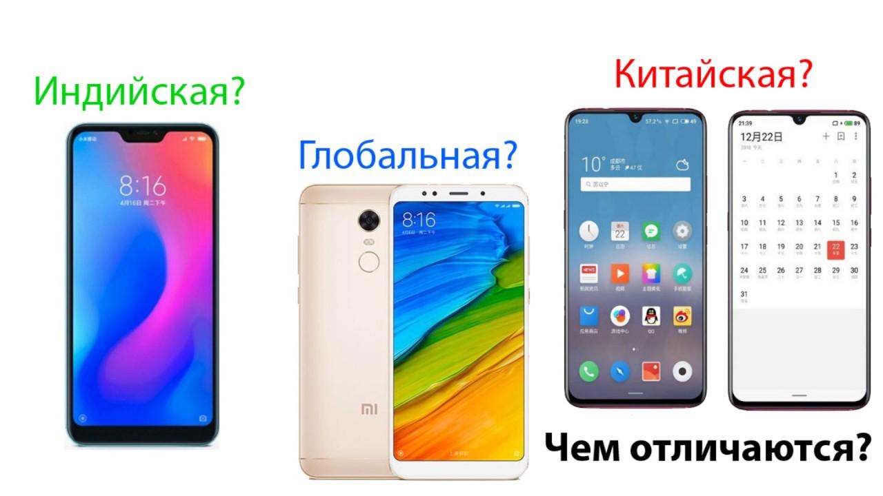Xiaomi: как отличить глобальную версию от китайской
