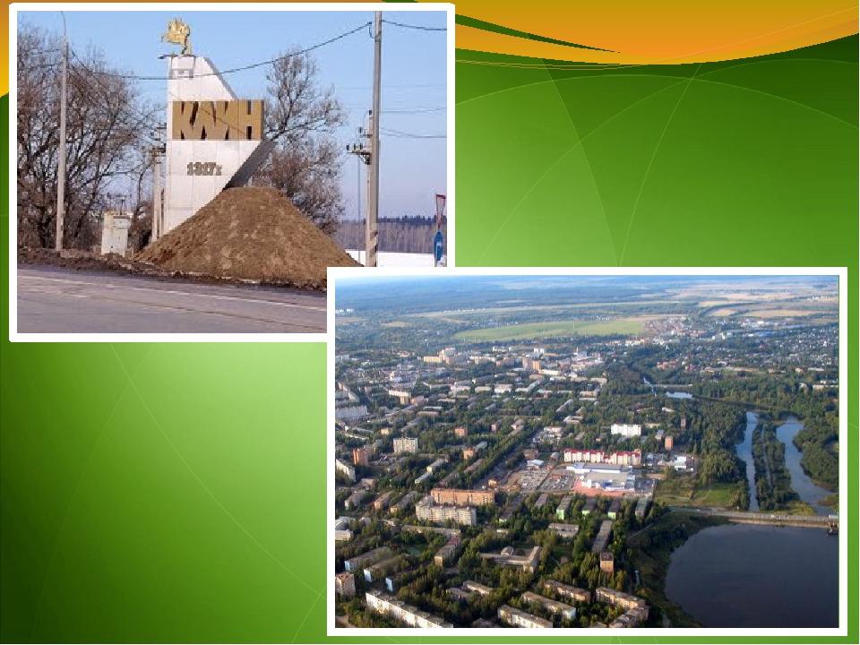 Что такое клин: значение слова и судьба города :: syl.ru