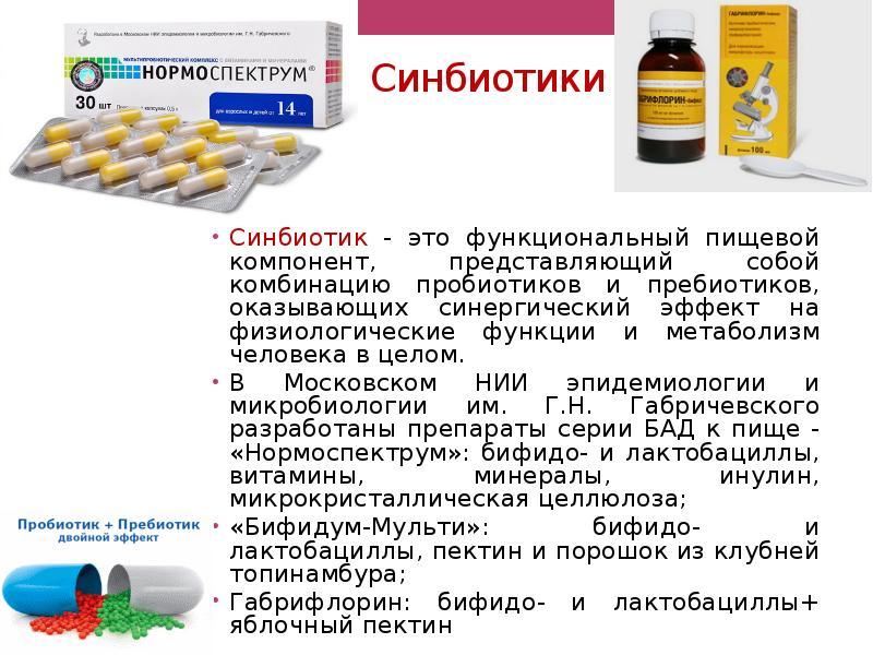 Что такое пробиотики и пребиотики, в чем между ними разница и зачем они нужны