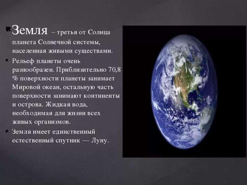 Планета земля краткое описание