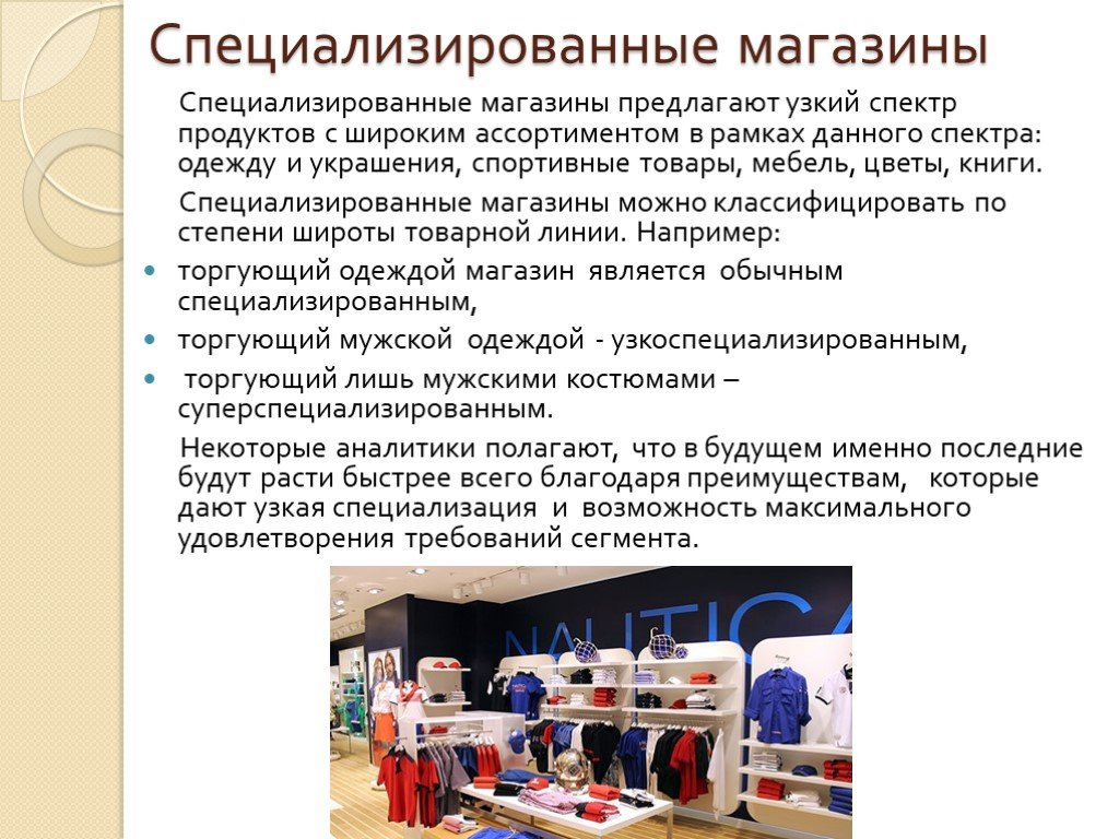 Дискаунтер - это магазин с узким ассортиментом и минимальным набором услуг для покупателей - bizsovets