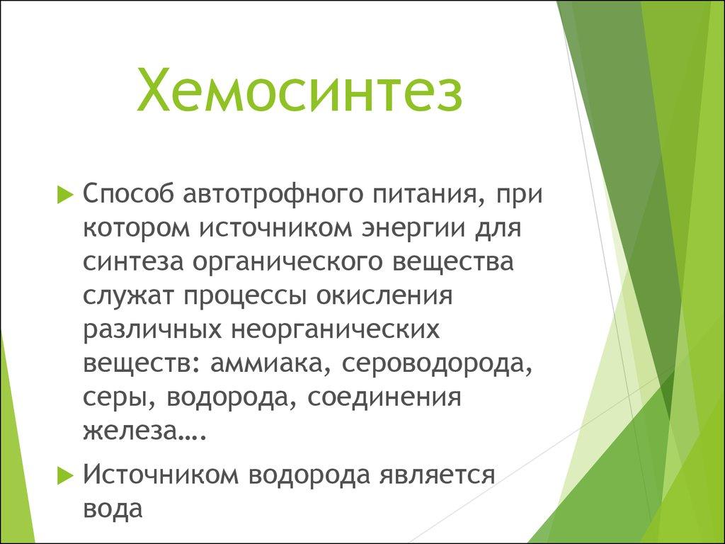 """Конспект """"фотосинтез и хемосинтез"""" - учительpro"""