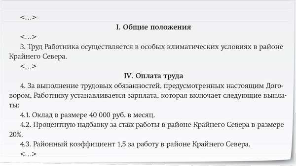 Районный коэффициент по регионам россии 2018 таблица