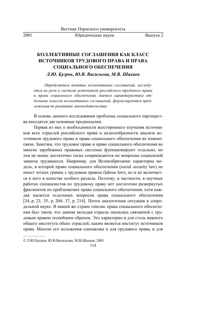 Право социального обеспечения — википедия. что такое право социального обеспечения