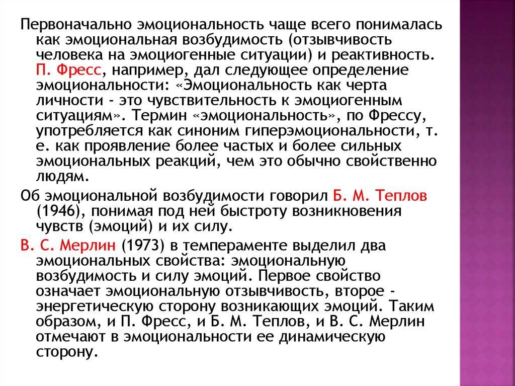 Эмоции: что это такое - список эмоций. avisi.ru