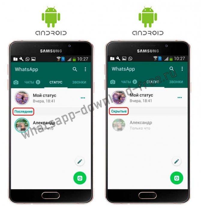Whatsapp-статусы и всё, что о них нужно знать