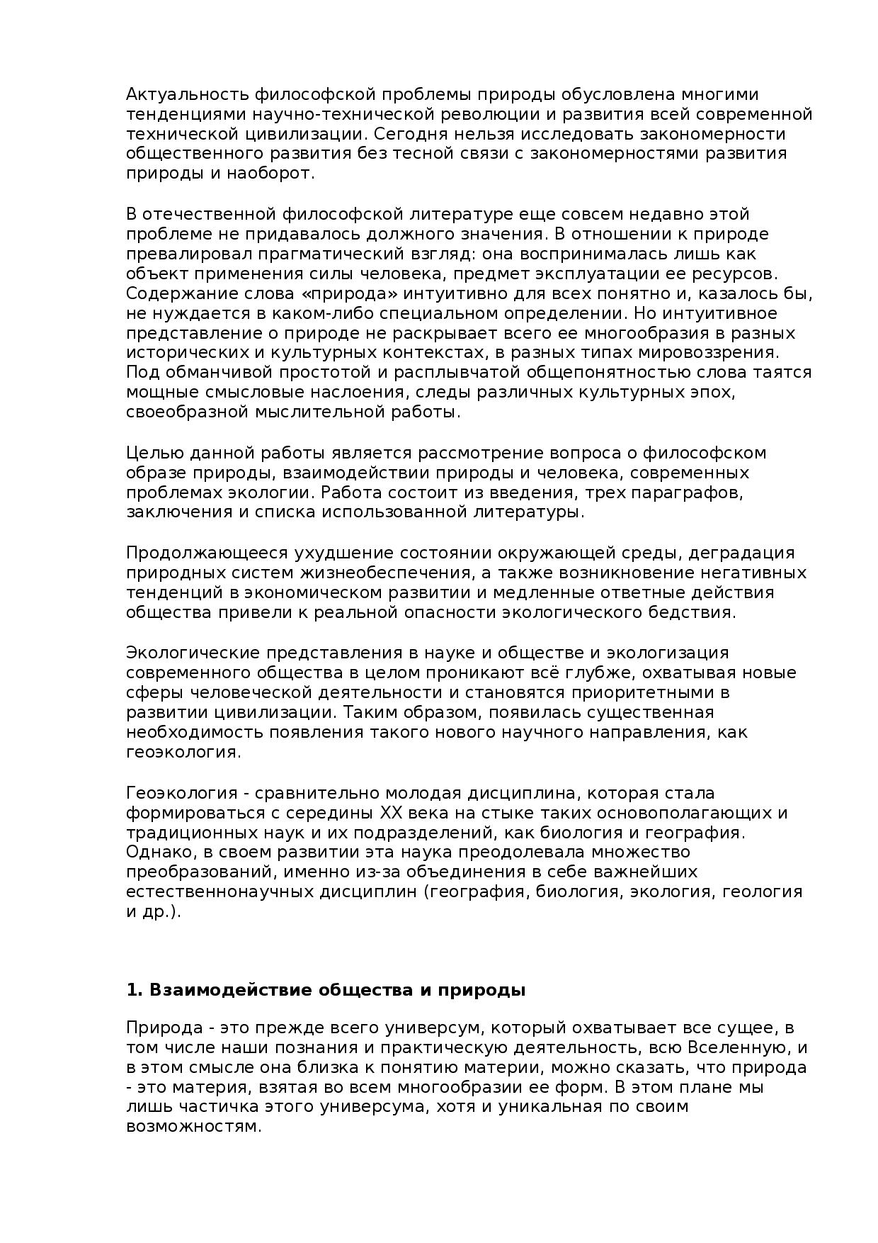 Как правильно указать сферу деятельности в резюме (с примерами)