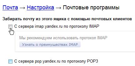Регистрация яндекс аккаунта вебмастером