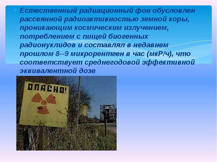 Радиоактивные строительные материалы