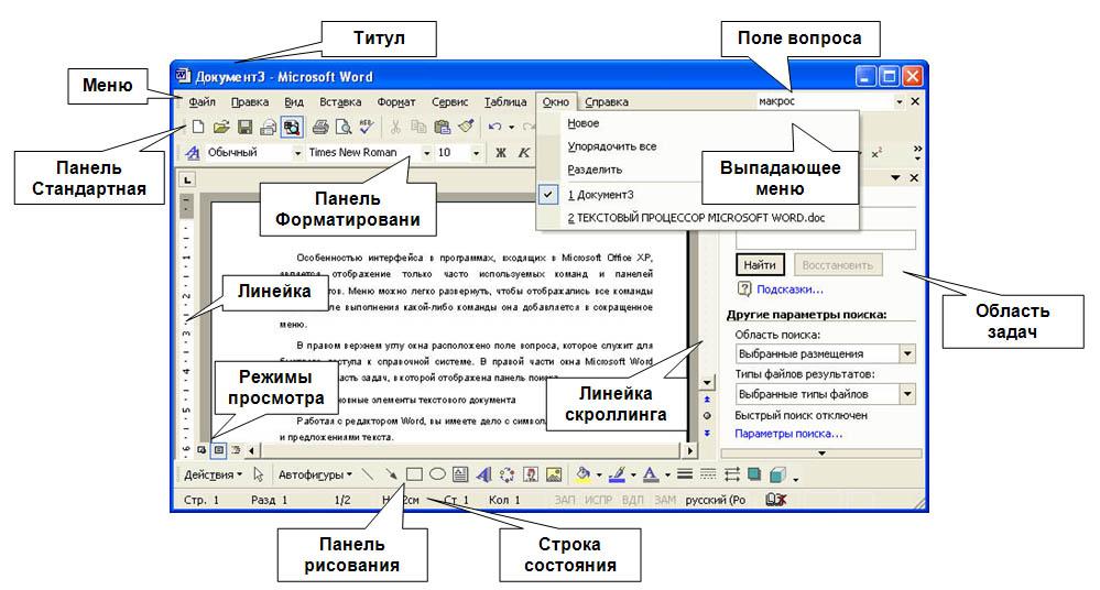 Список текстовых процессоров - list of word processors - qwe.wiki