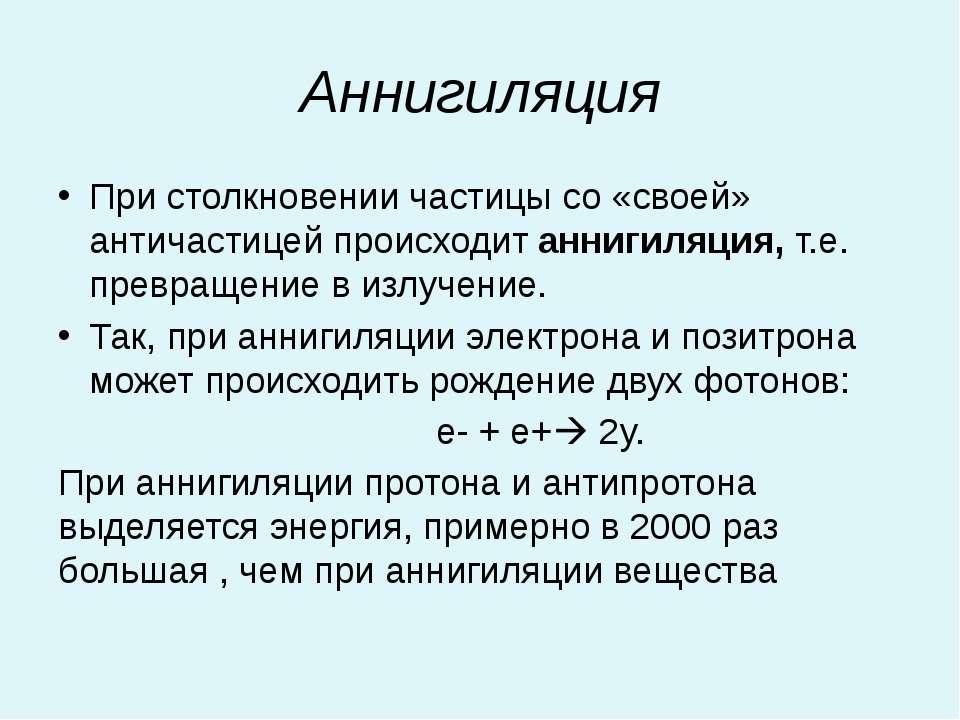 Аннигиляция — википедия с видео // wiki 2