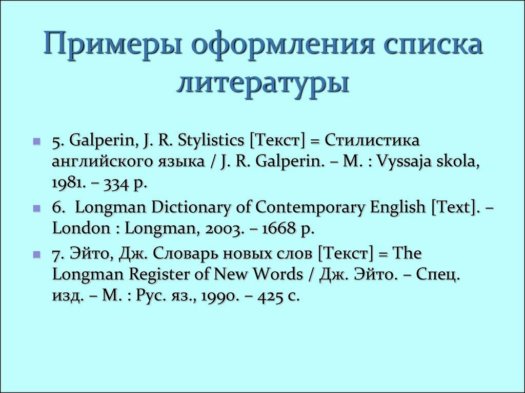 Оформление библиографии