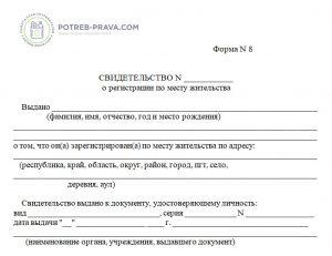 Свидетельство о регистрации по месту жительства форма 8: где получить? как выглядит прописка?