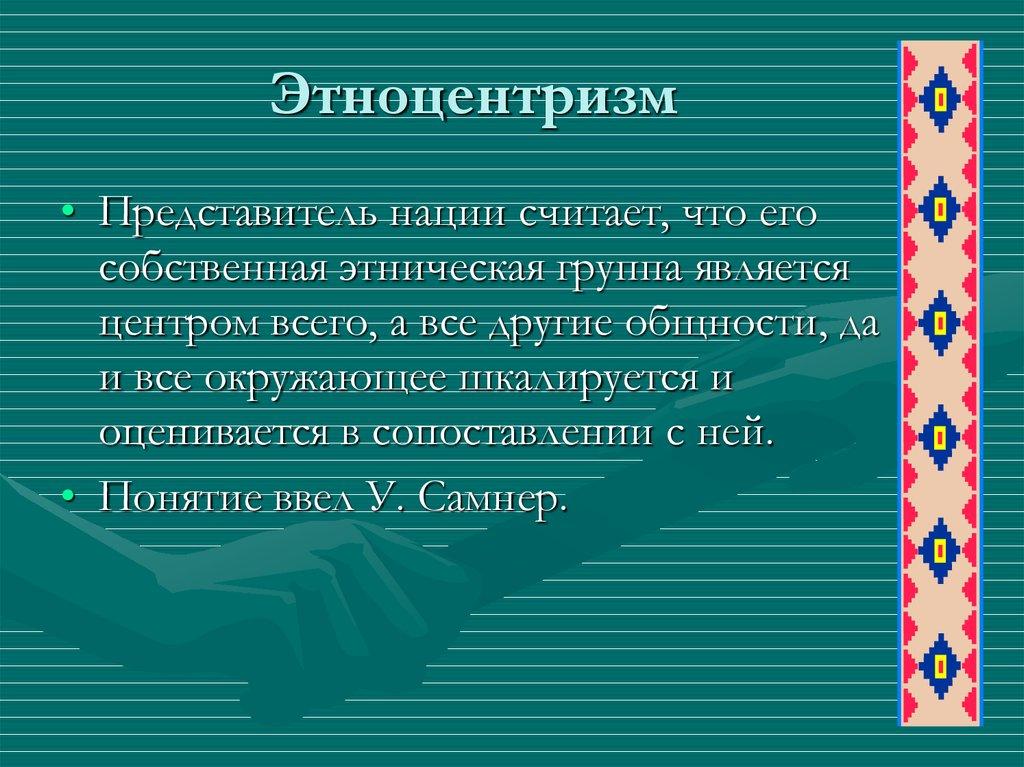 Этноцентризм | посреди россии